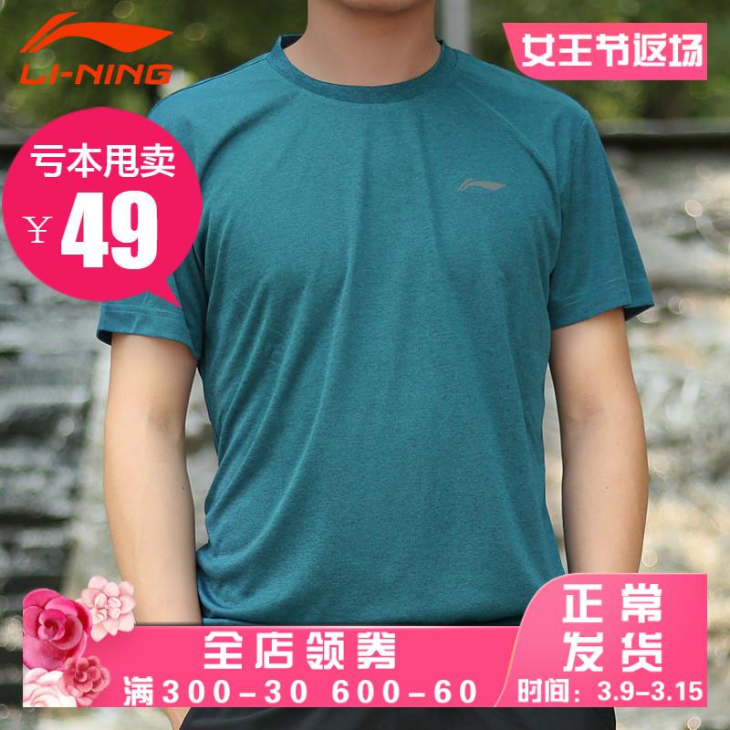 李宁短袖T恤男2020夏季新款运动速干上衣透气宽松大码T恤文化衫