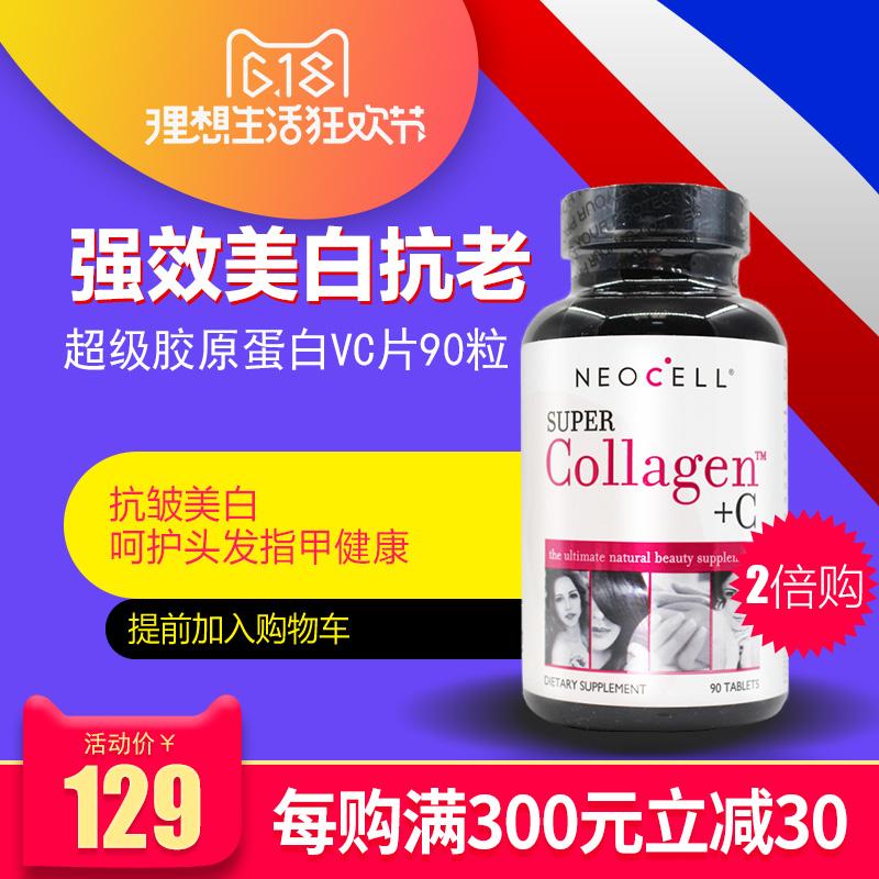 美国NeoCell超级胶原蛋白片含维生素C生物素头发指甲美白养颜90粒