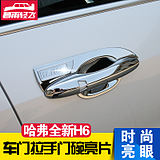 New Haval H4/H6 Handle Bowl Bowl Sequins 2018 Substitution Harvard h6 Car Door handle 改Decorated