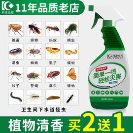 除跳蚤喷剂杀虫剂家用床上室内喷雾神器克星杀蜘蛛蟑螂蜈蚣臭虫药图片