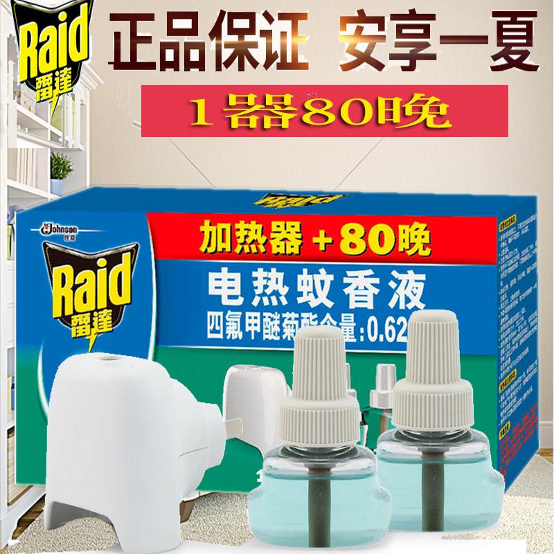 雷达电热蚊香液桉树味防灭蚊驱蚊器电子驱蚊液体1加热器2瓶补充液