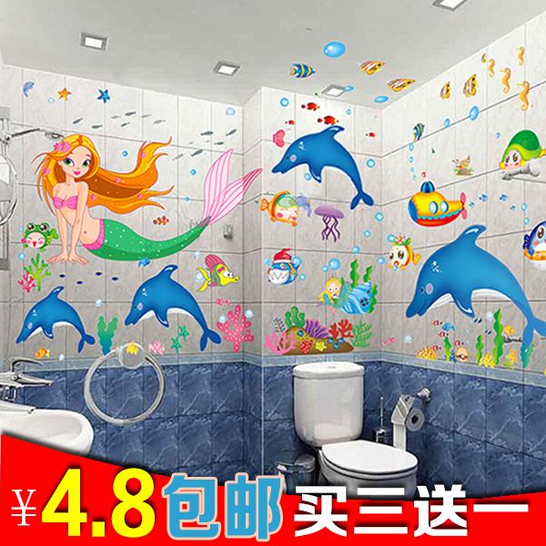 海洋世界贴纸墙贴