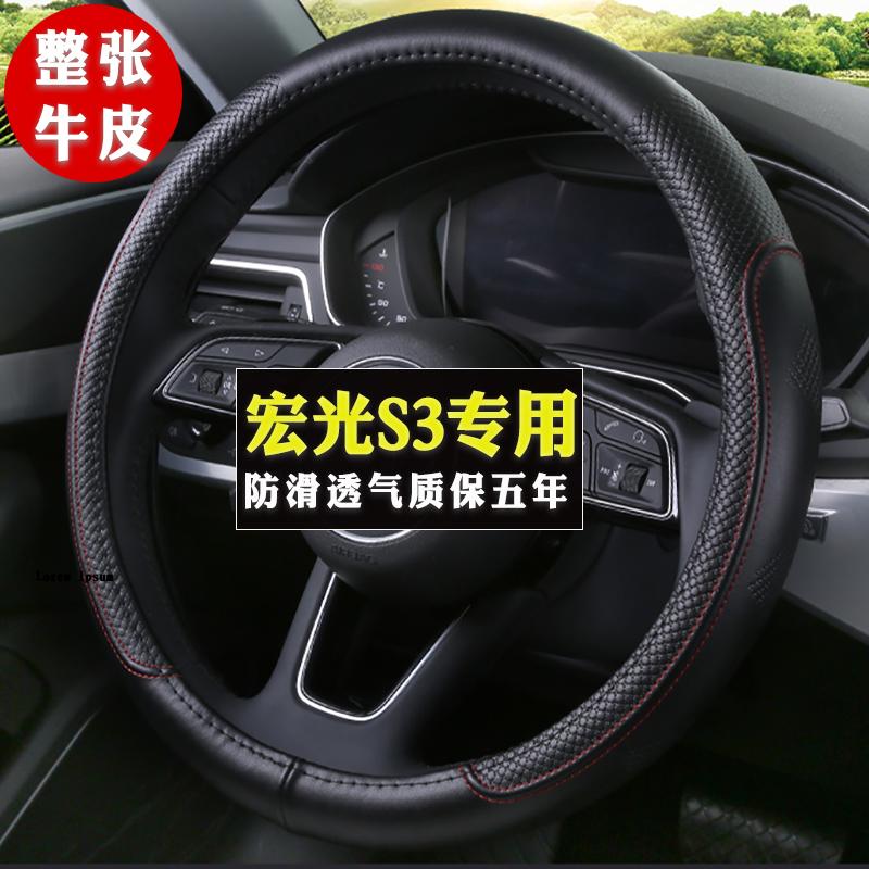 五菱宏光S3专用汽车方向盘套真皮免手缝夏季防滑透气四季通用把套