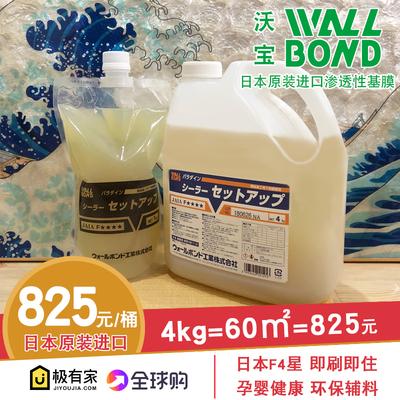 日本原装进口WallBond沃宝渗透性强墙纸基膜防霉防潮F4星环保现货
