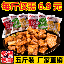 果仁豆干散装5斤小包装五香麻辣多口味豆腐制品零食整箱批发包邮
