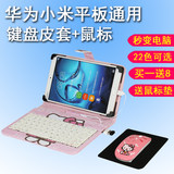 Huawei m2 Tablet PC Case 8 inch to watch m2-803l youth 801w keyboard mouse leather case