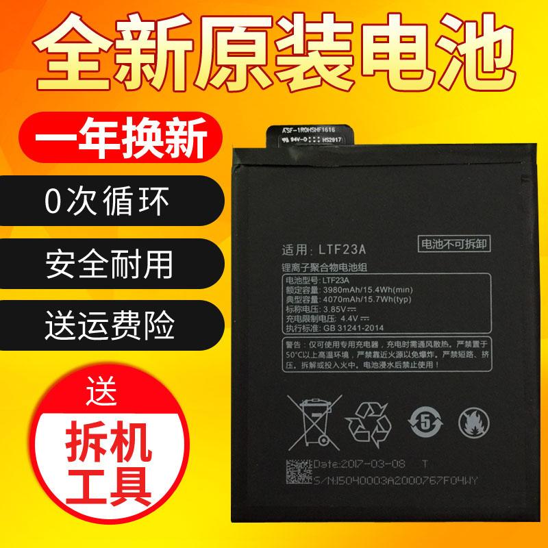 乐视PRO3电池 乐视3Pro 乐PRO3 X720 X722原装电池LTF23A手机电池