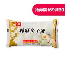 桂冠鱼子蛋120g 火锅食材