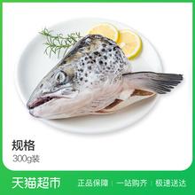 海鲜水产 鱼肉 煲汤食材 整只 智利三文鱼头 300g