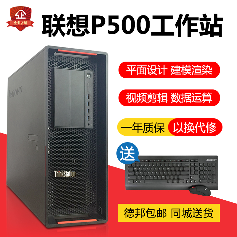 联想P500二手图形工作站主机 至强E5-2683V3专业建模非编渲染电脑