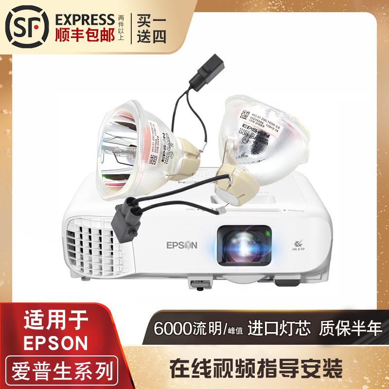 集大成适用于爱普生投影仪灯泡CB-S03 S04 X04 X18 X21 X22 X24 X25 S03+ W03 S04 TW5200 ELPLP78 ELPLP88