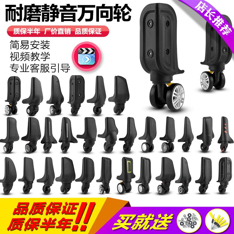 拉杆箱行李箱轮子配件万向轮旅行箱脚轮滑轮维修皮箱箱包配件轱辘