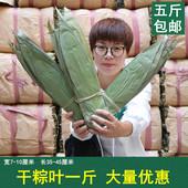量大优惠 包邮 5斤 粽叶野生干粽叶大粽子叶竹叶散粽叶子干棕叶500g