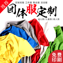 Custom T-shirt custom-made children cultural shirts print DIY short sleeve team clothing custom-made classmate party clothes