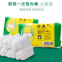 Disposable underwear, beauty salon, male and female travel, steaming, general sauna, cotton, maternity, adult paper underwear