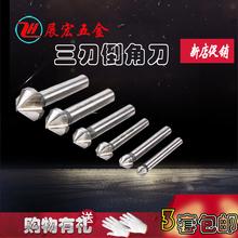三刃倒角刀/90°全磨制/木工刀具/锪钻/木工铣刀/木工开孔器钻头