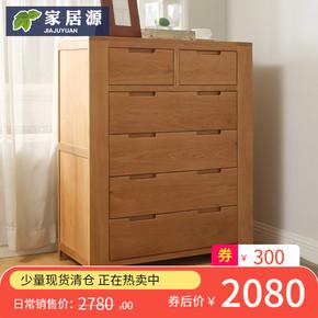 家居源纯实木6斗柜卧室客厅装饰高大收纳柜储物柜带抽屉环保橡木