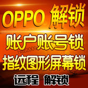 OPPO R9S R11 A57 A37M A59S R9M A79 A73 A1 A3 A77 screen account unlock