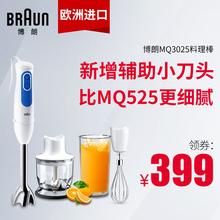 老5系升级 Braun 博朗MQ3025多功能料理机辅食手持家用搅拌料理棒