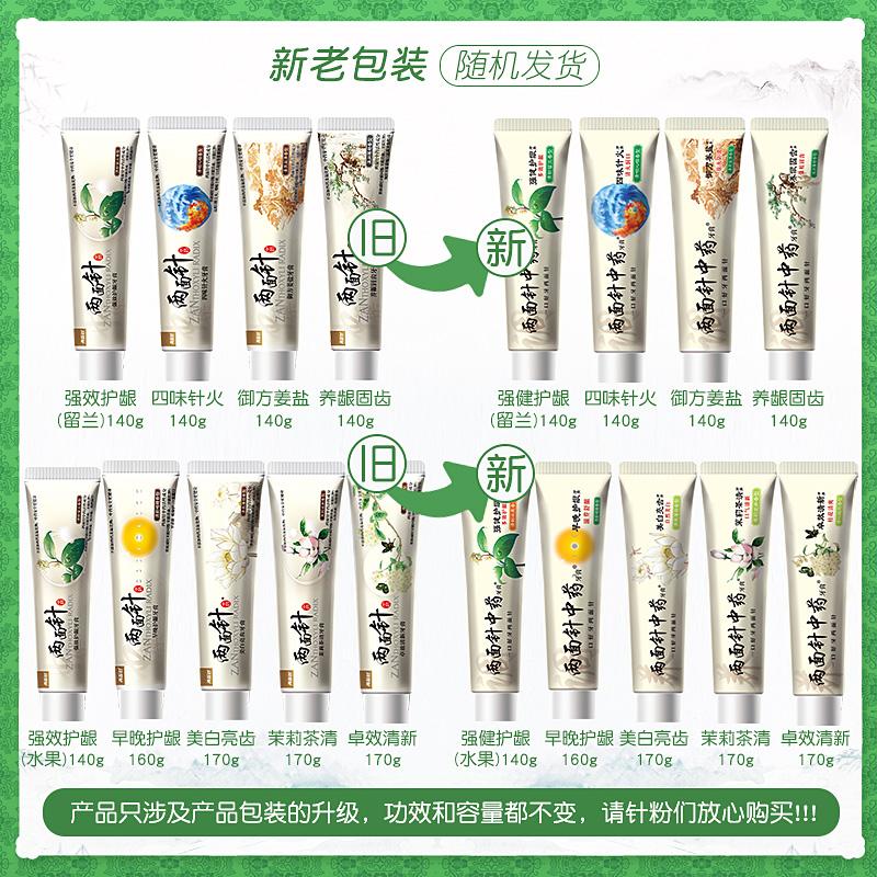两面针中药牙膏去口臭去火清新口气牙龈出血护理牙刷家庭实惠装