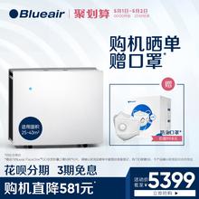 Blueair/布鲁雅尔 Pro M智能空气净化器 有效除雾霾 甲醛PM2.5