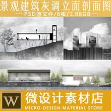 国外PSD源文件分层园林景观建筑灰调立面剖面图ps效果图设计素材