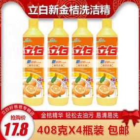 立白新金桔洗洁精 小瓶 408g*4瓶装 清松去油 果蔬家用 包邮