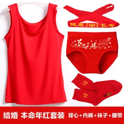 红色内衣套装女士本命年腰带背心内裤袜子结婚大红色内衣莫代尔棉