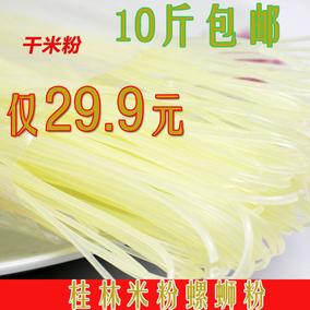 干米粉广西桂林米粉 炒粉汤粉10斤大量批 发货源充足包邮