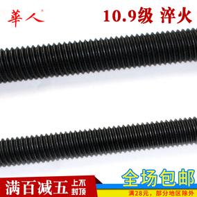 国标 10.9级高强度丝杠/全螺纹1米牙条/发黑丝杆 M6--M24 全系列