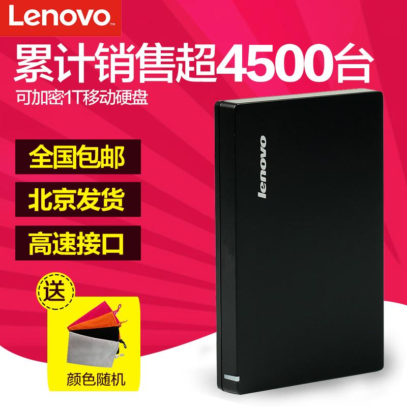 联想F308移动硬盘 1t USB3.0高速可加密1tb移动硬盘 全国联保3年