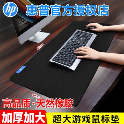 惠普游戏鼠标垫竞技家用办公超大加厚锁边小号大号电脑键盘桌垫