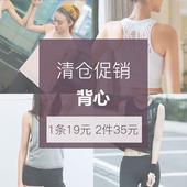 衣短袖 运动 35元 2件 清仓促销 T恤 背心 速干健身 美女照我去运动