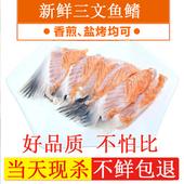 无骨无刺边角料肉500g 智利进口新鲜三文鱼鱼鳍肉 鱼尾图片