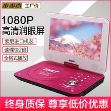 步步高dvd影碟机播放机便携式移动DVD光盘vcd影碟机家用儿童cd机