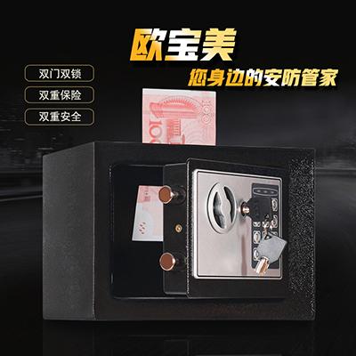 新品保险箱家用小型指纹密码办公保险柜防盗床头迷你保管柜钱柜