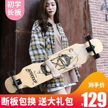 滑板初学者长板女成人舞板男生女生刷街青少年四轮滑板车专业代步