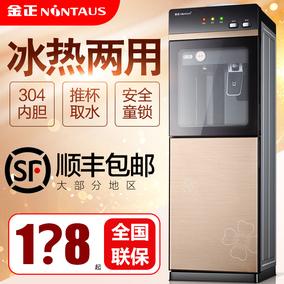 海尔品质饮水机立式冷热家用冰温热迷你小型节能制冷热水机开水机