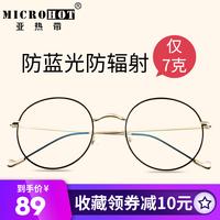 防辐射蓝光眼镜无度数圆框网红配近视眼镜女复古电脑护目平光镜男