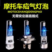 摩托车大灯12V疝气灯超亮远近光电动车氙气灯前照灯泡内置大灯