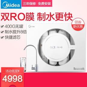 美的净水器MRO201-4高端厨房家用直饮纯水RO反渗透净水机400G