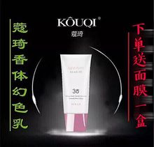 Kouqi Light Change Elf Fragrant Phantom Emulsion Isolates Moisturizing Bright Skin, Waterproof and No Makeup Removal