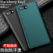 黑莓Key2手机壳磨砂BlackBerry Keyone手机保护壳key2 Le手机硬壳