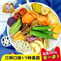 唐妖果蔬干秋葵即食蔬菜干脆片孕妇香菇脱水什锦儿童零食综混合装