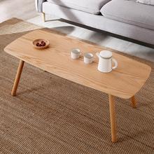 简约北欧实木小茶几简易沙发客厅小户型茶桌椭圆形茶几小桌子