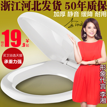 Toilet cover general thickening seat toilet cover slow down home toilet ring cover UVO type accessories old-fashioned