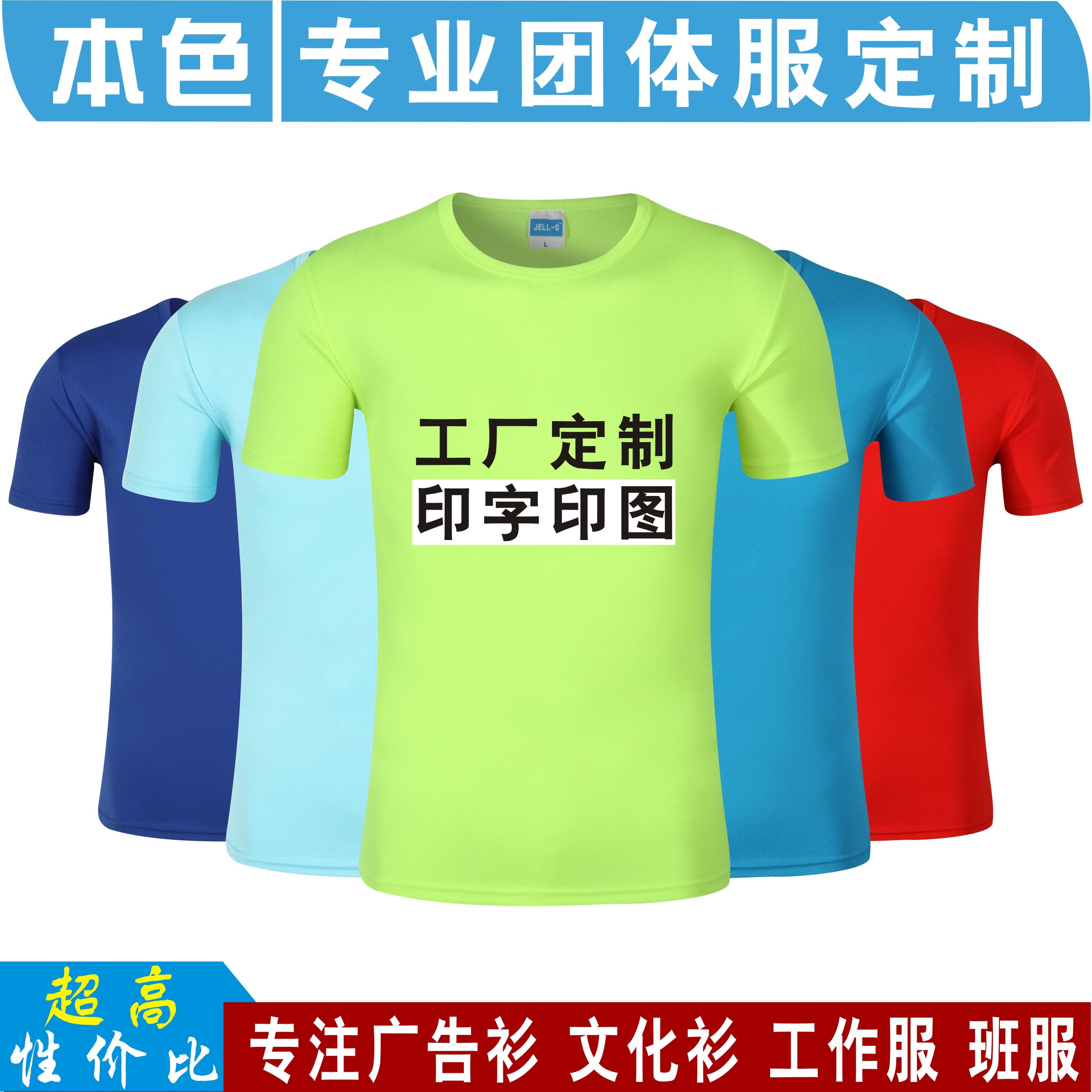 速干广告衫t恤
