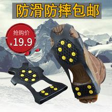 10齿冰爪防滑鞋链套下雪防滑神器鞋底钉带爬山登山户外地上男女士