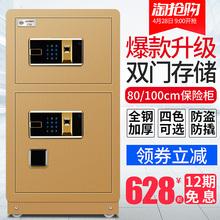 君霸保险柜家用办公80cm单双门大型保险箱1米指纹防盗全钢保管箱