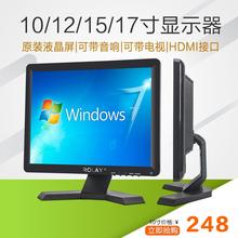17寸电脑液晶显示器小尺寸监控显示器可壁挂带AV HDMI 10.4